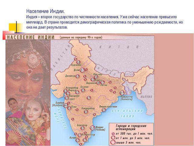 Население Индии. Индия – второе государство по численности населения. Уже сей...