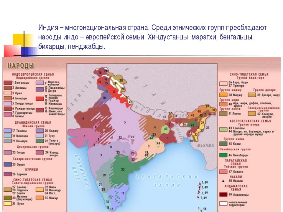 Индия – многонациональная страна. Среди этнических групп преобладают народы и...