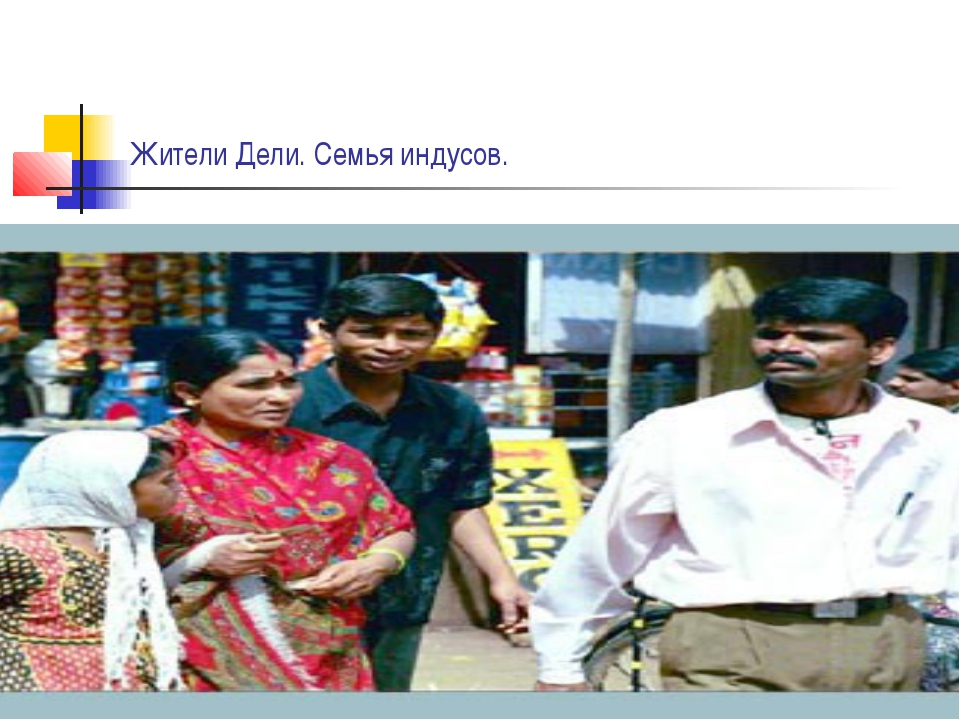 Жители Дели. Семья индусов.
