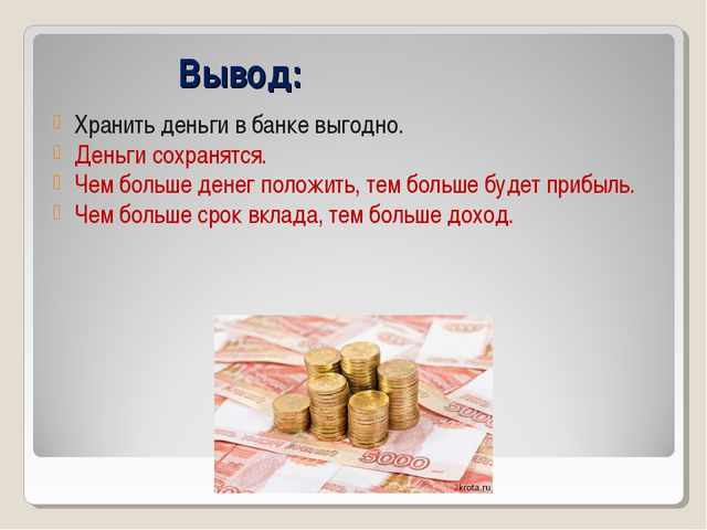 Вывод: Хранить деньги в банке выгодно. Деньги сохранятся. Чем больше денег п...