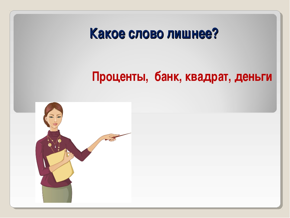Какое слово лишнее? Проценты, банк, квадрат, деньги