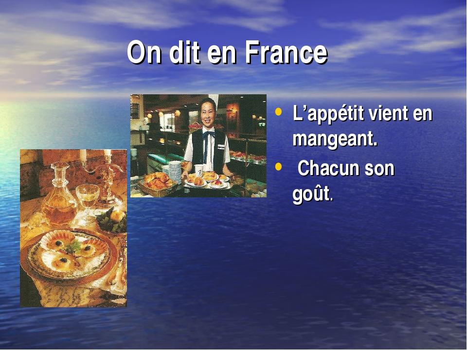 On dit en France L'appétit vient en mangeant. Chacun son goût.