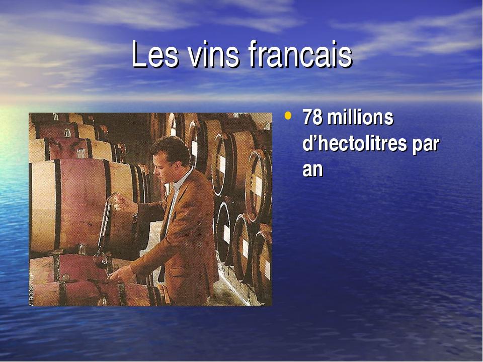 Les vins francais 78 millions d'hectolitres par an