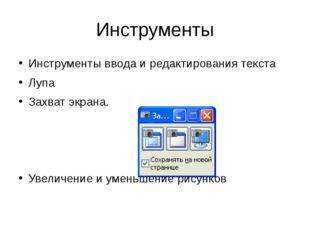 Инструменты Инструменты ввода и редактирования текста Лупа Захват экрана. Уве
