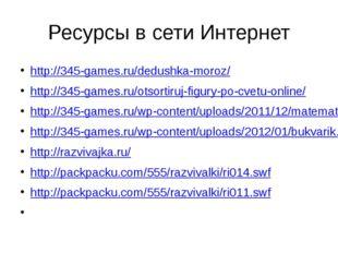Ресурсы в сети Интернет http://345-games.ru/dedushka-moroz/ http://345-games.