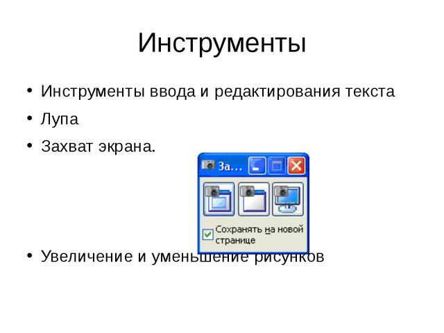 Инструменты Инструменты ввода и редактирования текста Лупа Захват экрана. Уве...