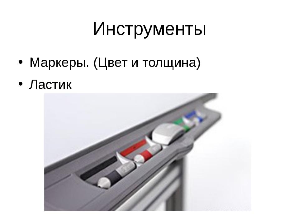 Инструменты Маркеры. (Цвет и толщина) Ластик
