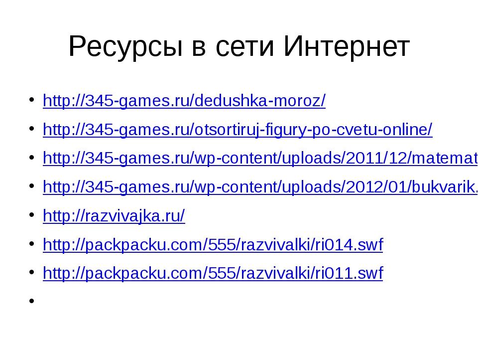 Ресурсы в сети Интернет http://345-games.ru/dedushka-moroz/ http://345-games....