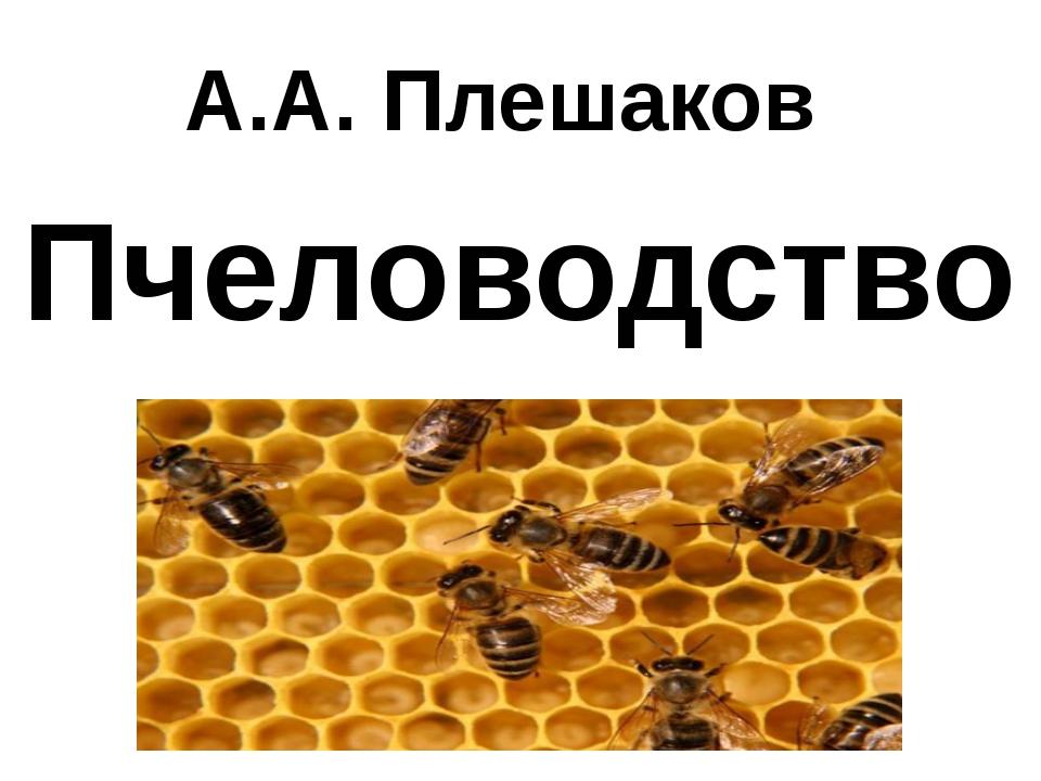 Пчеловодство А.А. Плешаков