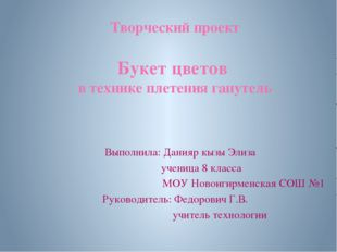 Выполнила: Данияр кызы Элиза ученица 8 класса МОУ Новоигирменская СОШ №1 Рук