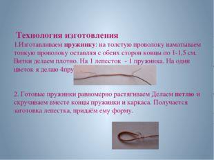 Технология изготовления 1.Изготавливаем пружинку: на толстую проволоку намат