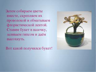 Затем собираем цветы вместе, скрепляем их проволокой и обматываем флористиче