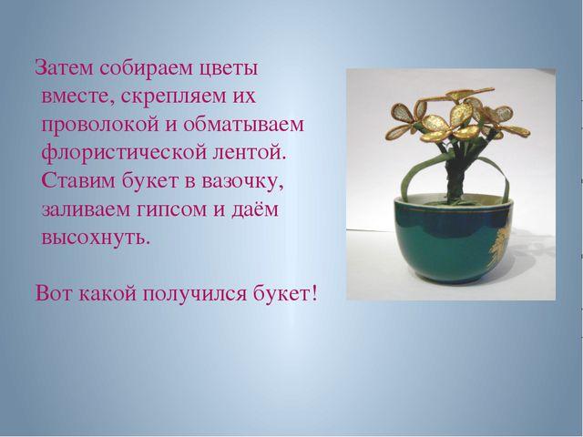 Затем собираем цветы вместе, скрепляем их проволокой и обматываем флористиче...