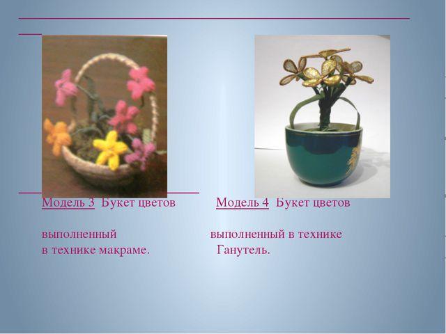 Модель 3 Букет цветов Модель 4 Букет цветов выполненный выполненный в техник...
