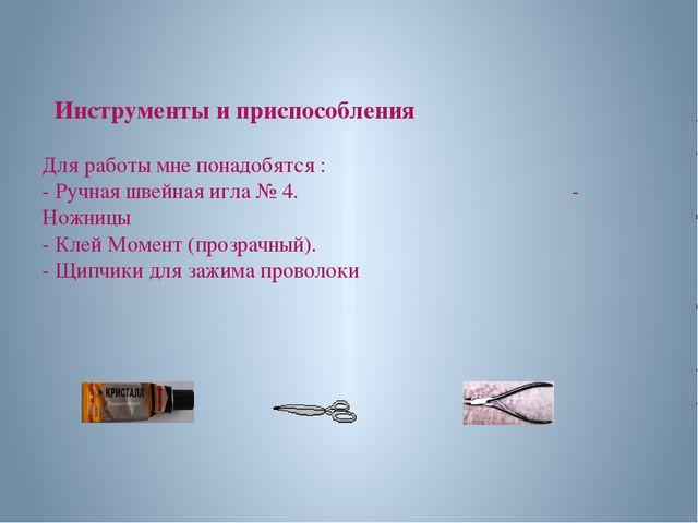 Инструменты и приспособления Для работы мне понадобятся : - Ручная швейная и...
