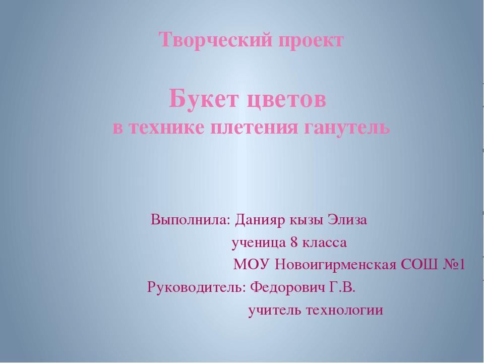 Выполнила: Данияр кызы Элиза ученица 8 класса МОУ Новоигирменская СОШ №1 Рук...