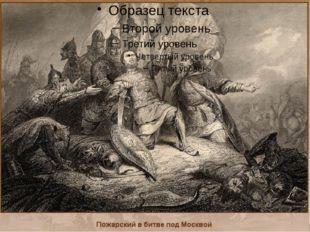 Битва за столицу была упорной и кровопролитной. С клятвой «Умрем за Русь свят