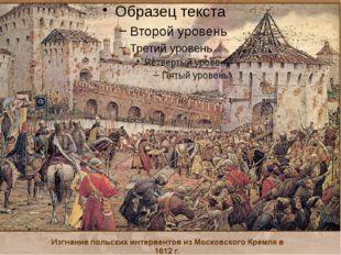 Здесь Минин и Пожарский узнали, что на помощь врагу, засевшему в Кремле, приш