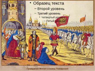 Через два месяца штурмом были взяты окрестности Кремля. Вскоре сдался и Кремл