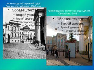 Нижегородский окружной суд и Дворянское собрание, 1900 -е гг. Нижегородский о