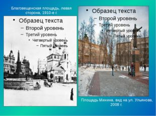 Благовещенская площадь, левая сторона, 1910-е г. Площадь Минина, вид на ул. У