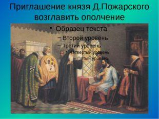 Приглашение князя Д.Пожарского возглавить ополчение Главным воеводой по совет