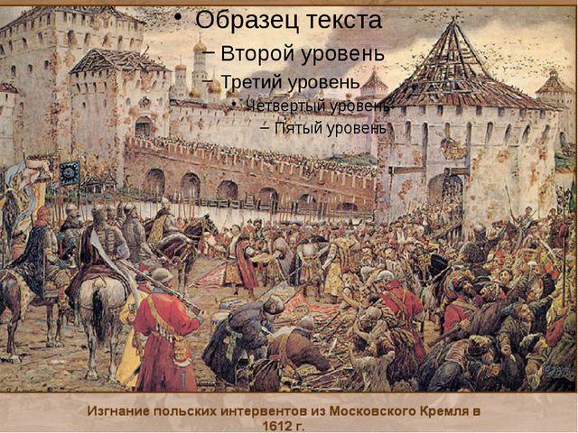 Здесь Минин и Пожарский узнали, что на помощь врагу, засевшему в Кремле, приш...