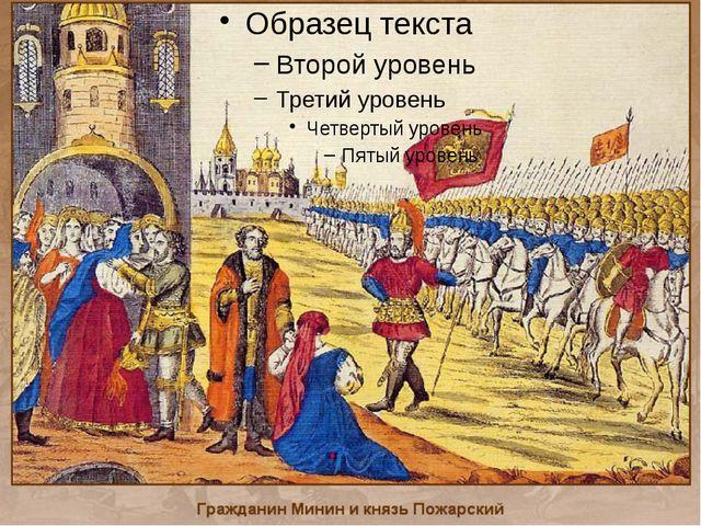Через два месяца штурмом были взяты окрестности Кремля. Вскоре сдался и Кремл...
