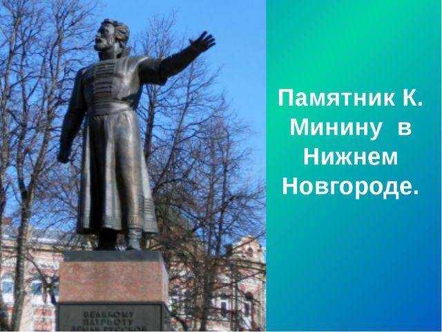 Памятник К. Минину в Нижнем Новгороде.
