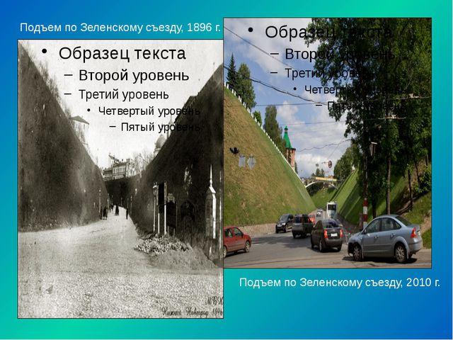 Подъем по Зеленскому съезду, 1896 г. Подъем по Зеленскому съезду, 2010 г.