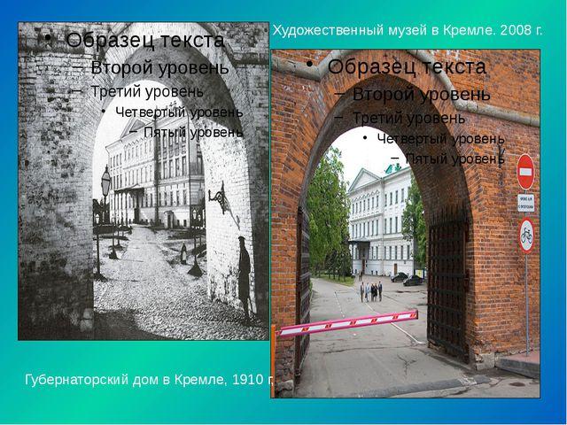 Губернаторский дом в Кремле, 1910 г, Художественный музей в Кремле. 2008 г.