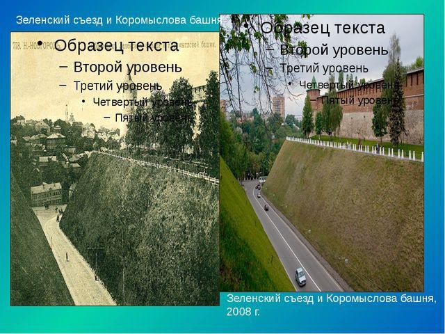 Зеленский съезд и Коромыслова башня Зеленский съезд и Коромыслова башня, 2008...