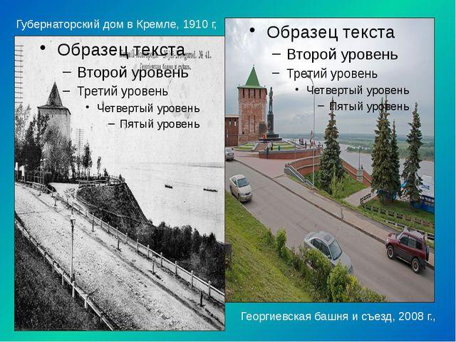 Губернаторский дом в Кремле, 1910 г, Георгиевская башня и съезд, 2008 г.,