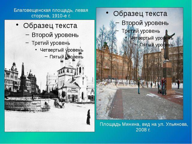Благовещенская площадь, левая сторона, 1910-е г. Площадь Минина, вид на ул. У...