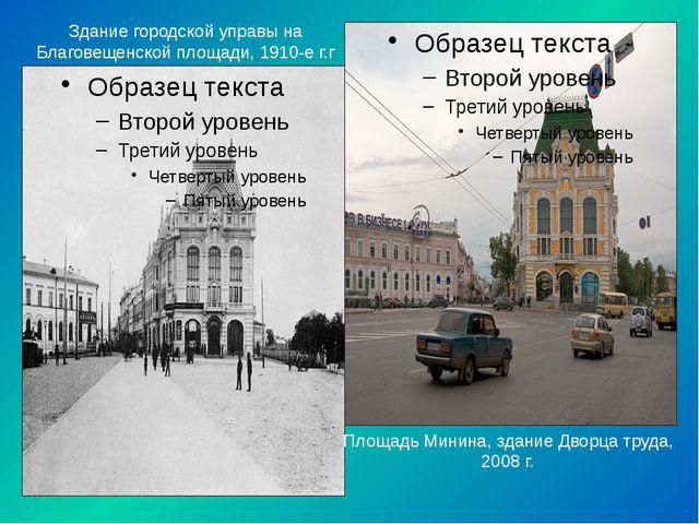Здание городской управы на Благовещенской площади, 1910-е г.г Площадь Минина,...