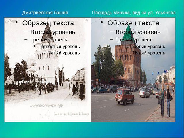 Дмитриевская башня Площадь Минина, вид на ул. Ульянова