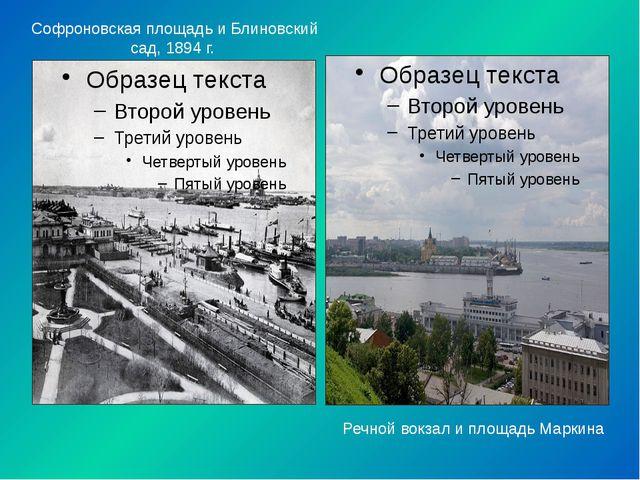 Софроновская площадь и Блиновский сад, 1894 г. Речной вокзал и площадь Маркина