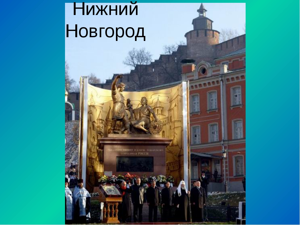 Нижний Новгород По инициативе мэра г. Москвы Ю.М.Лужкова воссоздан и препо...