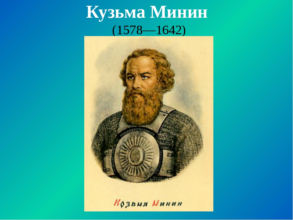 Кузьма Минин (1578—1642) Кузьма Минин, продавец мяса и рыбы, земский староста...