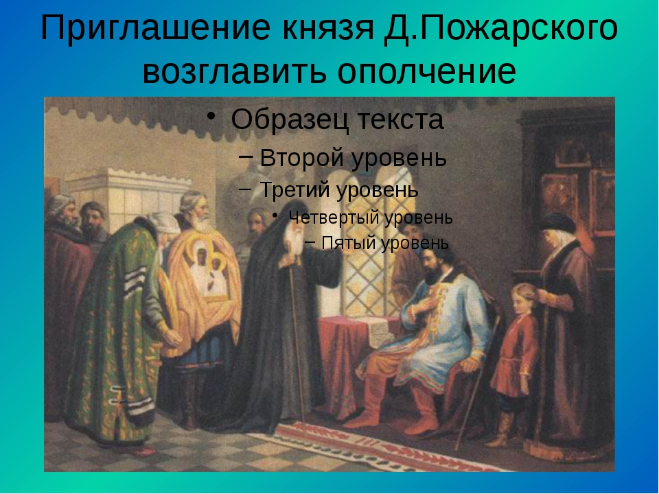 Приглашение князя Д.Пожарского возглавить ополчение Главным воеводой по совет...