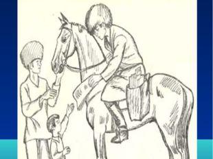Лошади-почтальоны.