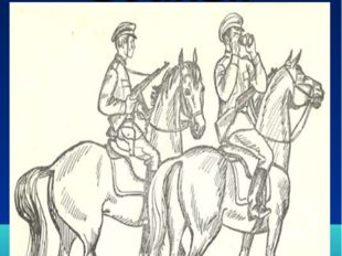Лошади-воины.
