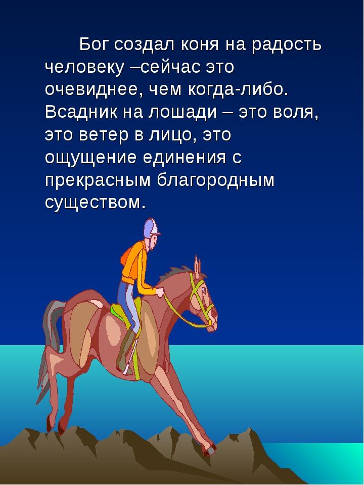 Бог создал коня на радость человеку –сейчас это очевиднее, чем когда-либо. В...