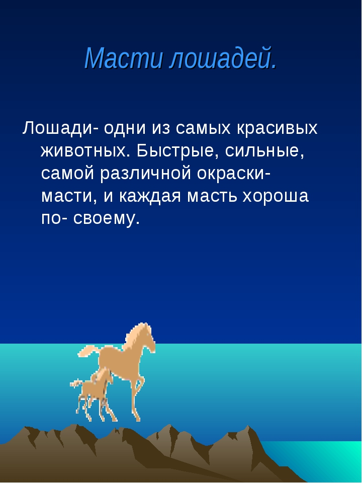 Масти лошадей. Лошади- одни из самых красивых животных. Быстрые, сильные, сам...