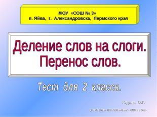МОУ «СОШ № 3» п. Яйва, г. Александровска, Пермского края Юдина О.Г. учитель н