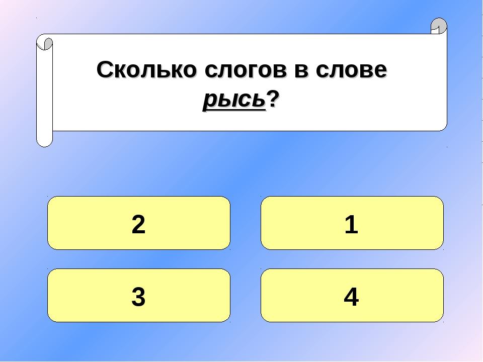 Сколько слогов в слове рысь? 2 3 4 1