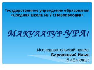 Государственное учреждение образования «Средняя школа № 7 г.Новополоцка» МАКУ