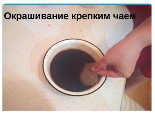 Окрашивание крепким чаем