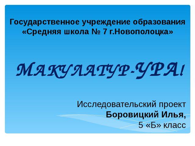 Государственное учреждение образования «Средняя школа № 7 г.Новополоцка» МАКУ...