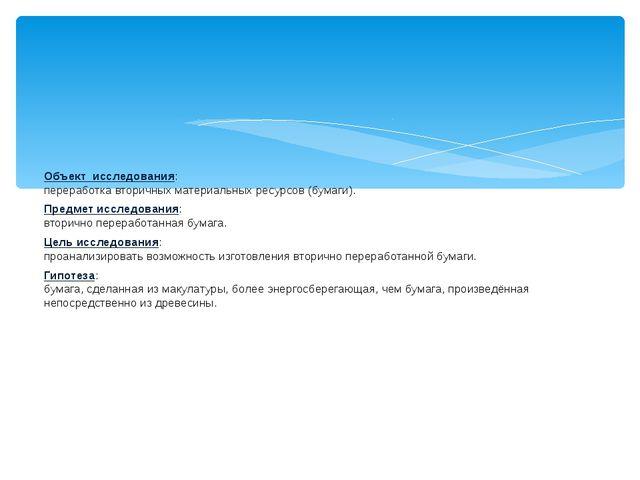Объект исследования: переработка вторичных материальных ресурсов (бумаги). П...